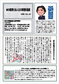 MCS立川通信 VOL.71 2015年7月号