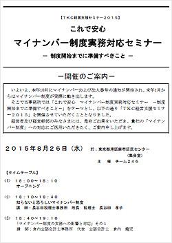 マイナンバー制度実務対応セミナー - 制度開始までに準備すべきこと - 8月26日(水)開催