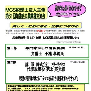 立川ビジマチ201508