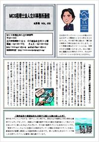 MCS立川通信 VOL.72 2015年8月号