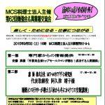 立川ビジマチ201509