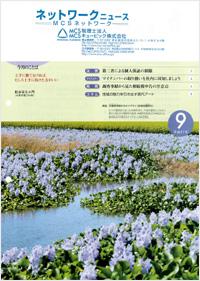 MCSネットワークニュース 2015年9月号