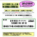 立川ビジマチ201510