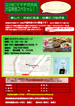 立川ビジマチ「大忘年会」2015