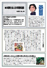 MCS立川通信 VOL.74 2015年10月号
