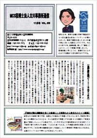 MCS立川通信 VOL.75 2015年11月号