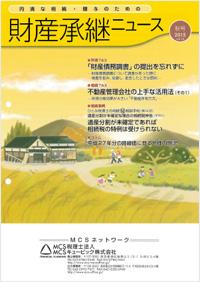 財産承継ニュース2015年秋号