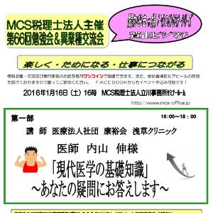 立川ビジマチアイキャッチ201601