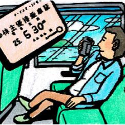 立川通信アイキャッチ201508