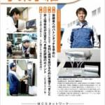 事業継承ニュース 2015秋号