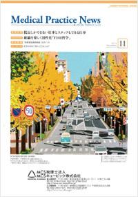 メディカルプラクティスニュース 2015年11月号