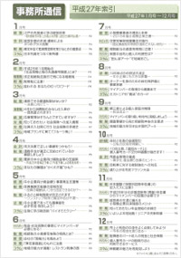 MCSネットワークニュース 2015年索引