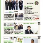 不動産経営マガジン「賃貸経営博士」の「月刊大家倶楽部」