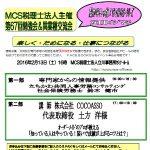 立川ビジマチアイキャッチ201603