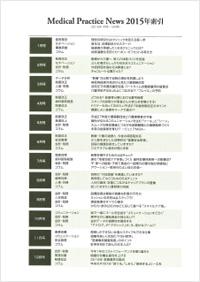 MCS医業経営ニュース 2015年索引