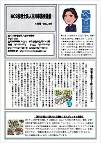 MCS立川通信 VOL.77 2016年1月号