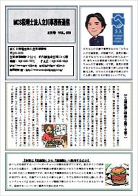 MCS立川通信 VOL.78 2016年2月号