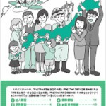 財務省 平成28年度税制改正(案)ポイント