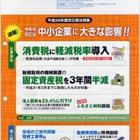 MCSネットワークニュース 平成28年度税制改正特集