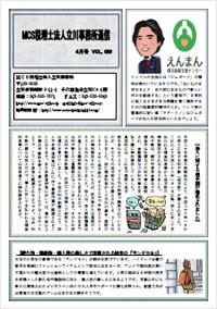 MCS立川通信 VOL.80 2016年4月号