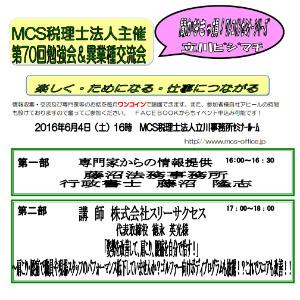 立川ビジマチ201606アイキャッチ