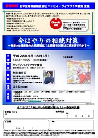 ニッセイ・ライフプラザ横浜 主催 今はやりの相続対策セミナー
