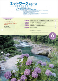 MCSネットワークニュース 2016年6月号