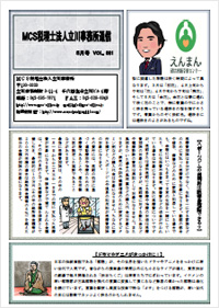 MCS立川通信 VOL.80 2016年5月号