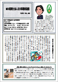 MCS立川通信 VOL.83 2016年7月号