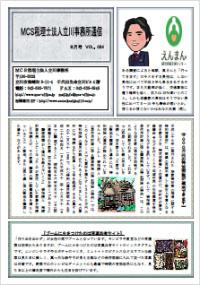 MCS立川通信 VOL.84 2016年8月号