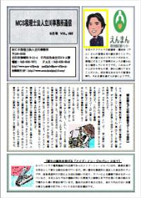 MCS立川通信 VOL.85 2016年9月号