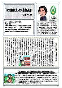 MCS立川通信 VOL.87 2016年11月号