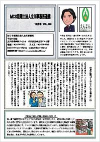 MCS立川通信 VOL.88 2016年12月号