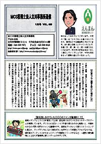 MCS立川通信 VOL.89 2017年1月号