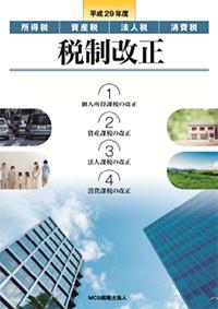 平成29年税制改正ポイント解説
