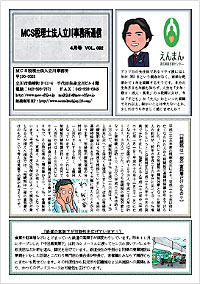 MCS立川通信 VOL.92 2017年4月号