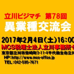 立川ビジマチ201702アイキャッチ