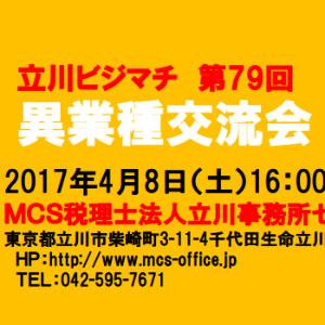 立川ビジマチ201704アイキャッチ