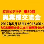 立川ビジマチ201705アイキャッチ