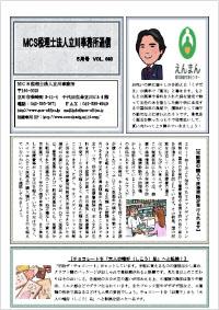 MCS立川通信 VOL.93 2017年5月号