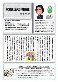 MCS立川通信 VOL.97 2017年9月号