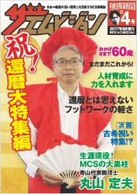 税抜新聞 第4号