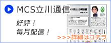 MCS立川通信