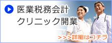 医院・クリニック会計税務・クリニック開業支援