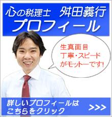 舛田代表プロフィール