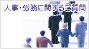 人事労務に関するご質問とその回答