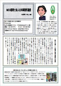 MCS立川通信 VOL.98 2017年10月号