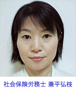 社会保険労務士 兼平弘枝