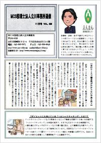 MCS立川通信 VOL.99 2017年11月号