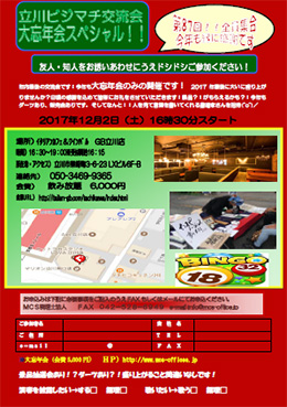 立川ビジマチ「大忘年会」2017